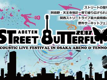 2014年5月14日(日) アベテンストリートバタフライ出演決定!
