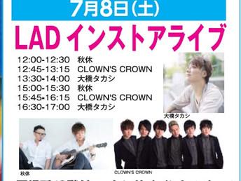 2017年7月8日(土) CLOWN'S CROWN イオンタウン伊勢ララパーク インストアライブ出演決定!