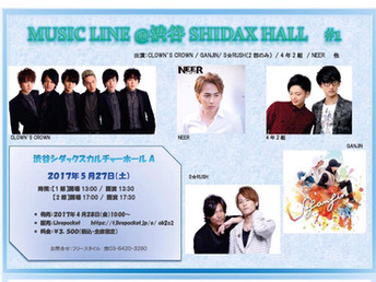 2017年5月27日(土) CLOWN'S CROWN【MUSIC LINE】出演決定!