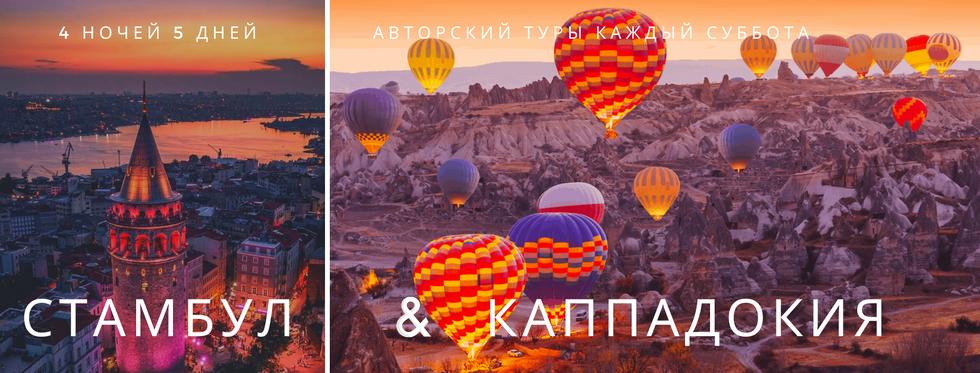 istanbul cappadocia