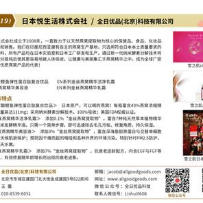 中国(青島)国際輸入消費品博覧会