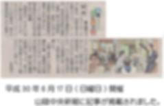 平成30年パパママ.jpg