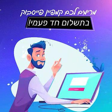 קמפיין פייסבוק עצמאי לעסקים