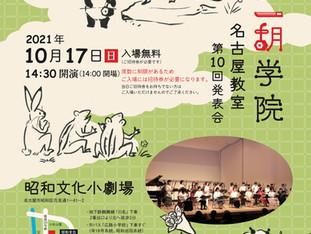 名古屋教室・第10回発表会