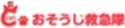 お掃除ロゴ320-74.png
