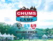 bnr_sp_chumscamp2019.jpg