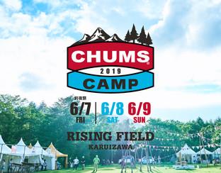 CHUMS CAMP 2019チケット詳細