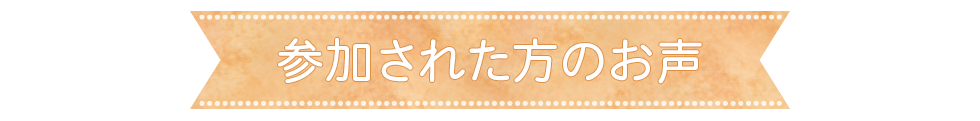 参加者の声.png