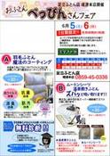 おふとんお手入れ会のご案内 6/5(土)6/6(日)本店