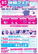 快眠フェア2/27(土)28(日)米子コンベンションセンター