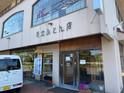 営業時間変更のお知らせ 【本店・米子店】