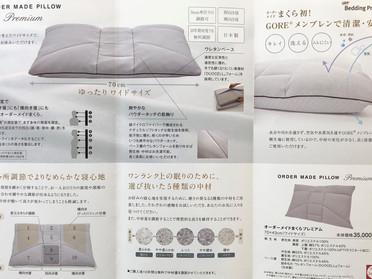 プレミアムオーダー枕新発売!!
