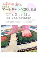 春のアートギャッベ展★IN境港 4/3(土)~4/11(日)