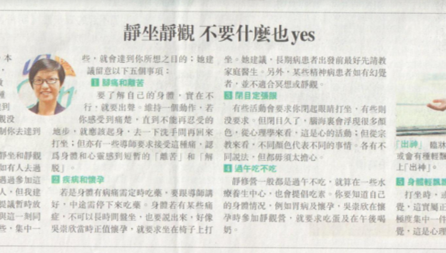 Ming Pao_About Mindfulness.png