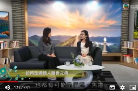TVB: 如何走過親人離世之痛