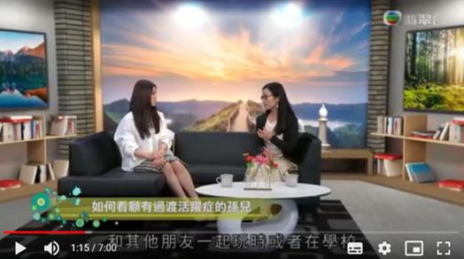 TVB: 如何看顧有過度活躍症的孫兒 TVB Happy Old Buddies: How to Look After Grandchildren with ADHD