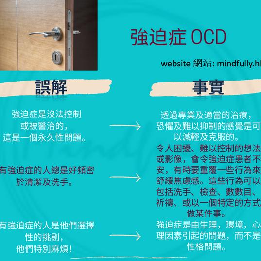 強迫症 OCD
