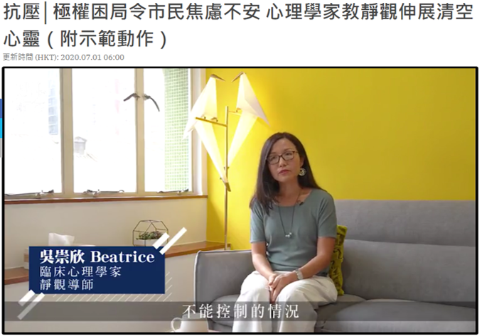 Apple Daily Interview about Mindfulness.