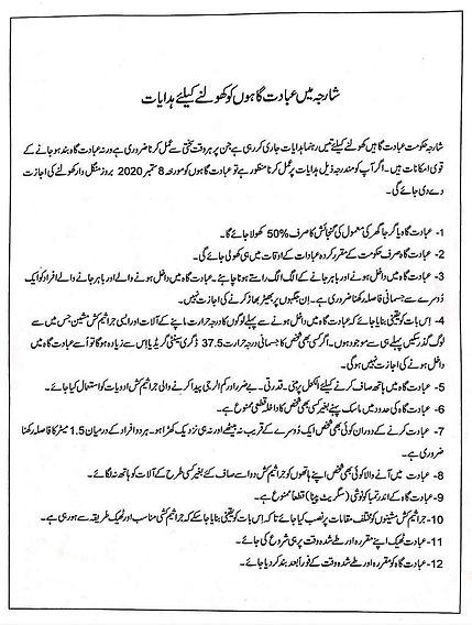 Guidelines to reopen-Urdu_Pg1.jpeg