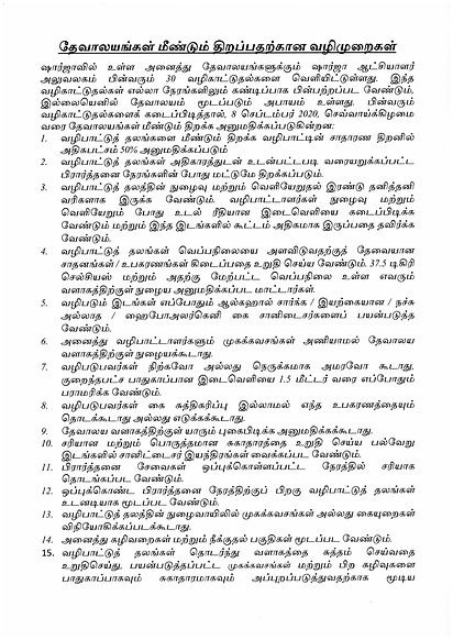 Guidelines to reopen-Tamil_Pg1.jpg