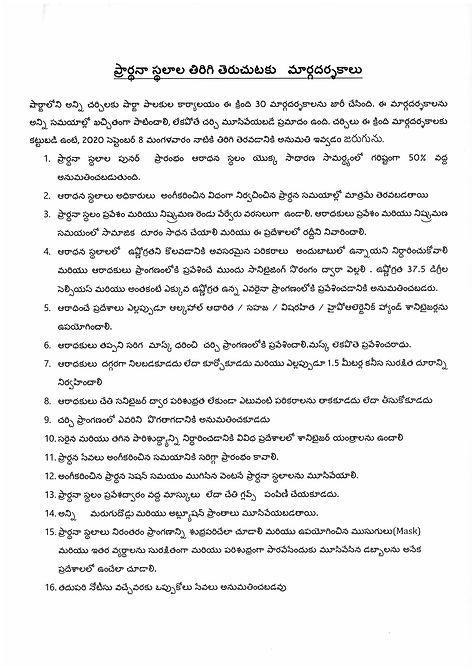 Guidelines to reopen-Telugu_Pg1.jpg