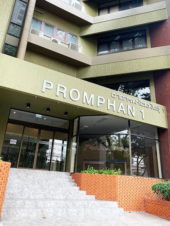 promptphan1_entrance2.jpg