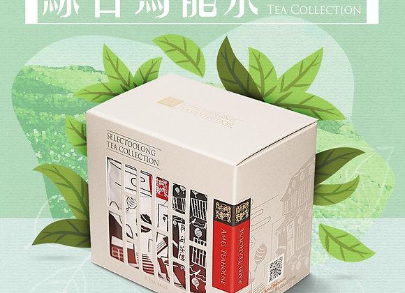 綜合烏龍茶小包組8入裝SELECTOOLONG TEA COLLECTION
