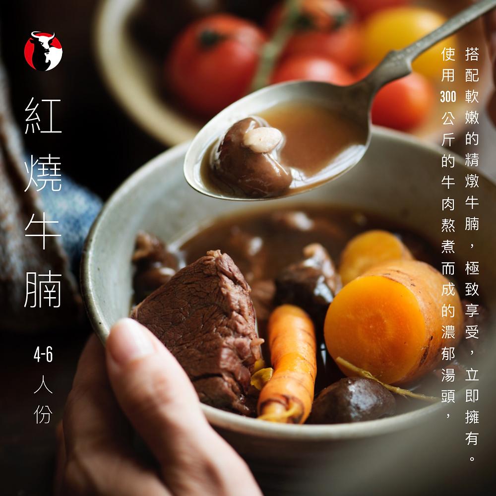 紅燒牛腩食譜
