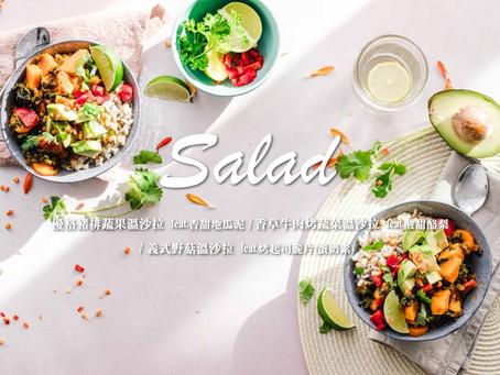 【食譜】溫食養生概念興起,教您做三種營養及美味兼具的溫沙拉
