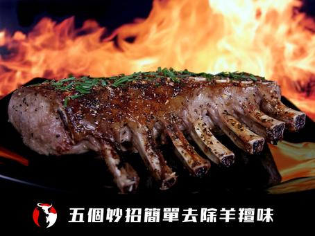 【台中買肉找日盛牛肉】害怕羊羶味嗎?五種妙招教您去除羊羶味,讓羊肉香氣十足