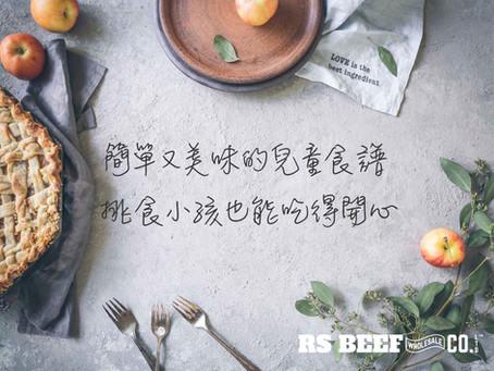 【食譜】營養均衡又美味,孩子最愛的點心及主餐