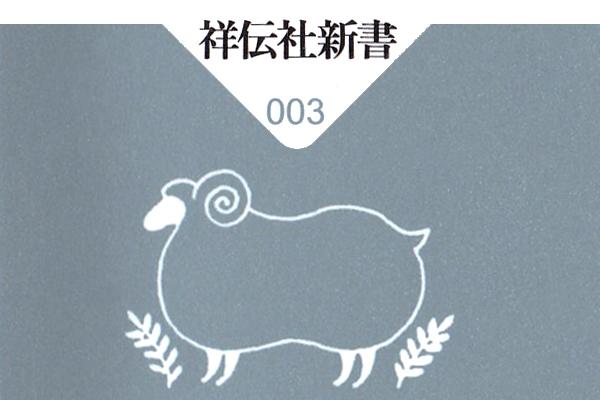祥伝社新書ロゴ