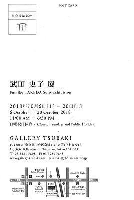 tsubaki2018_02.jpg