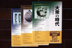 3つの啓示(左)予感の場所(中)エス(es)の舟(右)