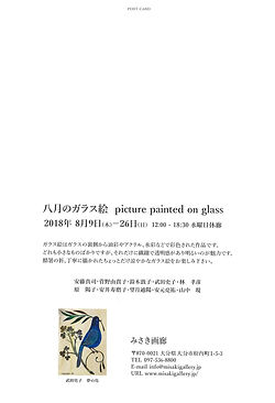 ガラス絵01.jpg