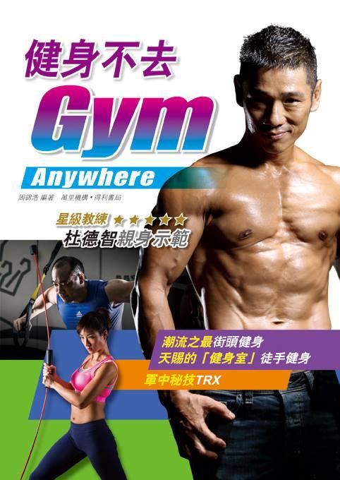 BOOK-Gym anywhere