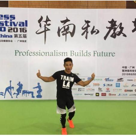 CHINA 2016第五屆: