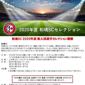 和魂SC 2020年度 新入団選手セレクションのお知らせ