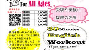 English Workout Lesson