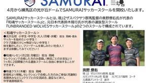 SAMURAIスクール新規開校