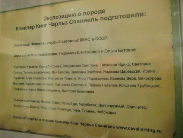 Почетная табличка с участниками проекта