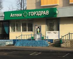Вывеска Аптека Горздрав