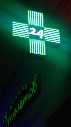 Зеленый крест Аптека 24
