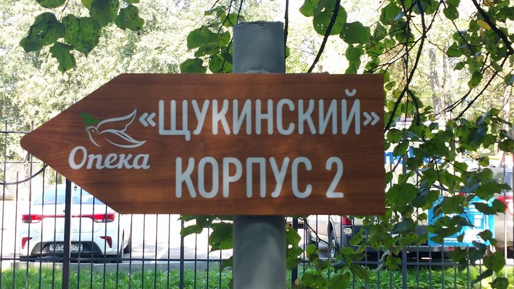 Навигация пансионата Щукинский