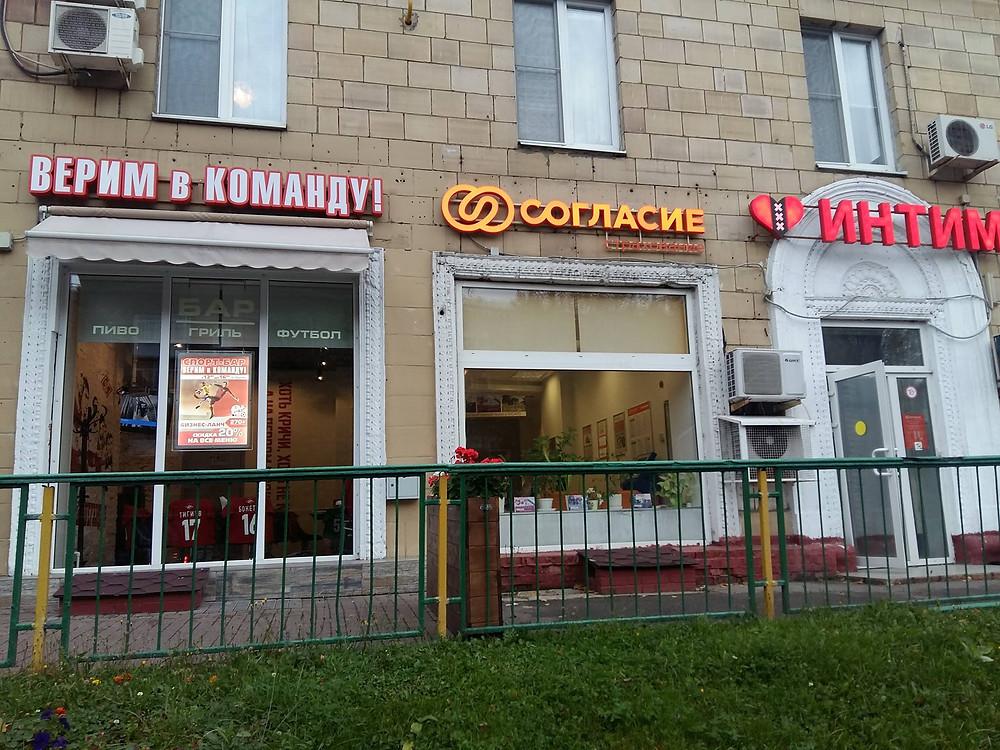 Забавные вывески в Москве