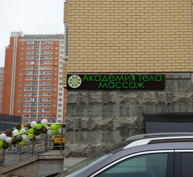 Вывеска Академия тела на фасад
