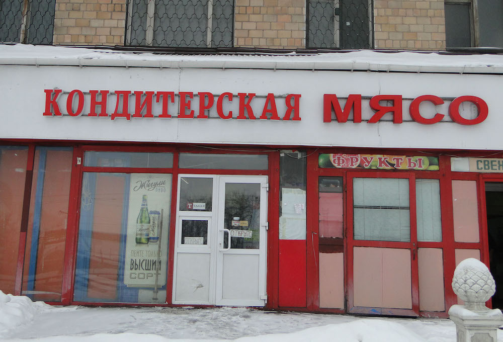 Смешные вывески в Москве и МО