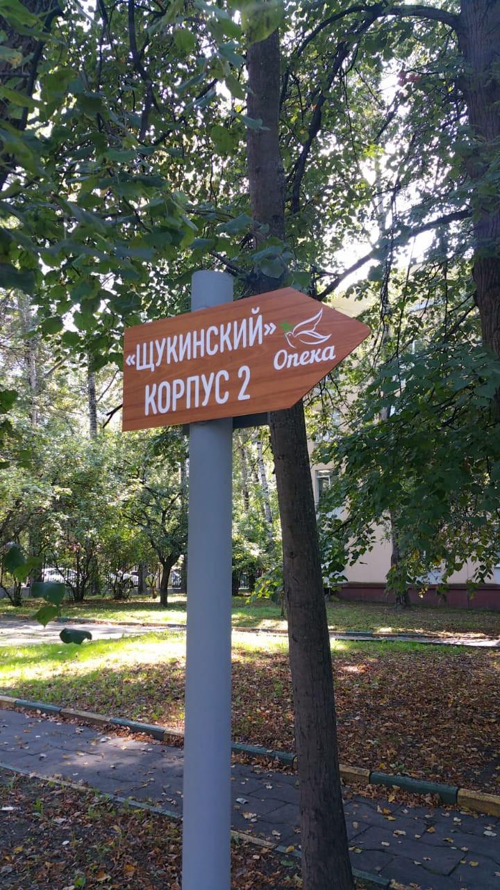 Пансионат Щукинский навигация