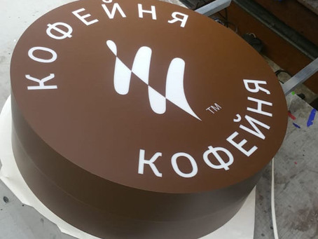 Вывеска кафе Coffee first
