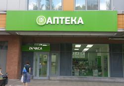 Вывеска Аптеки буквы